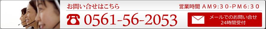 カーコン【car con.】のお問合せはこちら 営業時間 9時30分~19時 0561‐56-2053